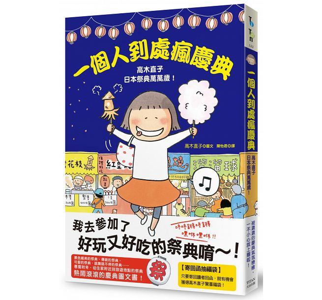 一個人到處瘋慶典:高木直子日本慶典萬萬歲!