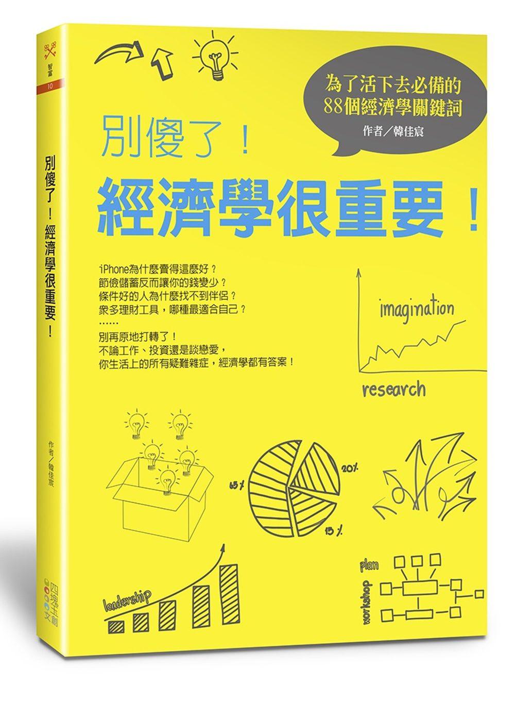 別傻了!經濟學很重要!:為了活下去必備的88個經濟學關鍵詞