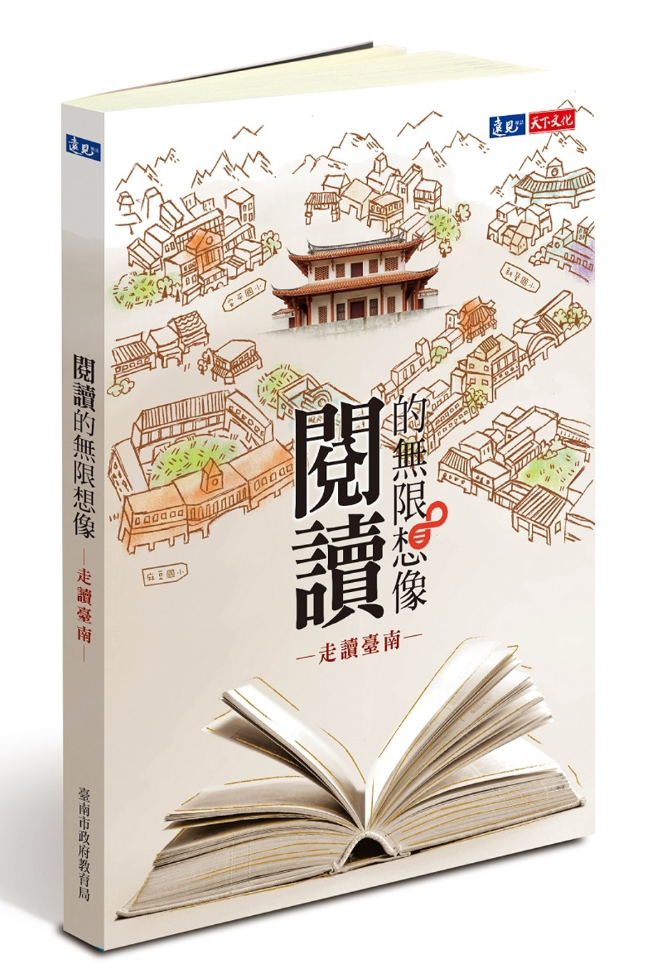 閱讀的無限想像:走讀臺南