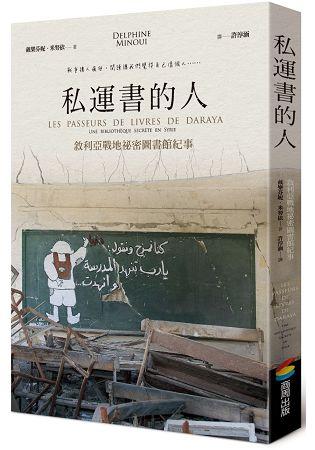 私運書的人:敘利亞戰地祕密圖書館紀事