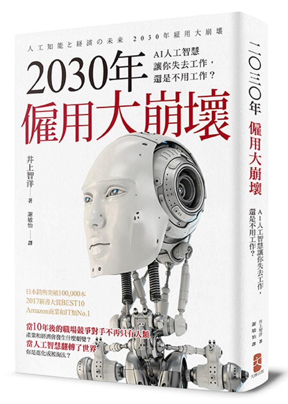 2030年僱用大崩壞:AI人工智慧讓你失去工作-還是不用工作?