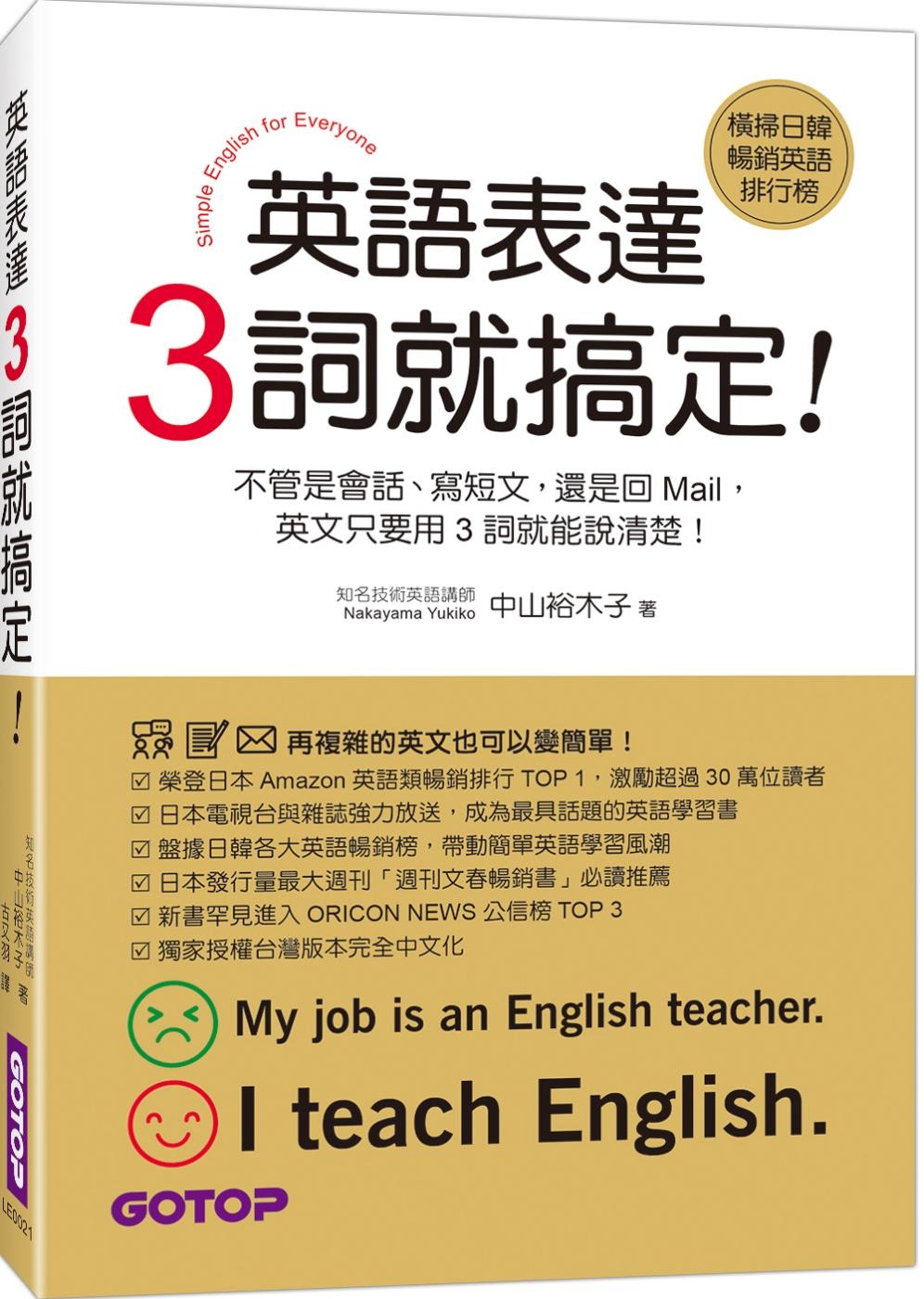 英語表達,3詞就搞定!