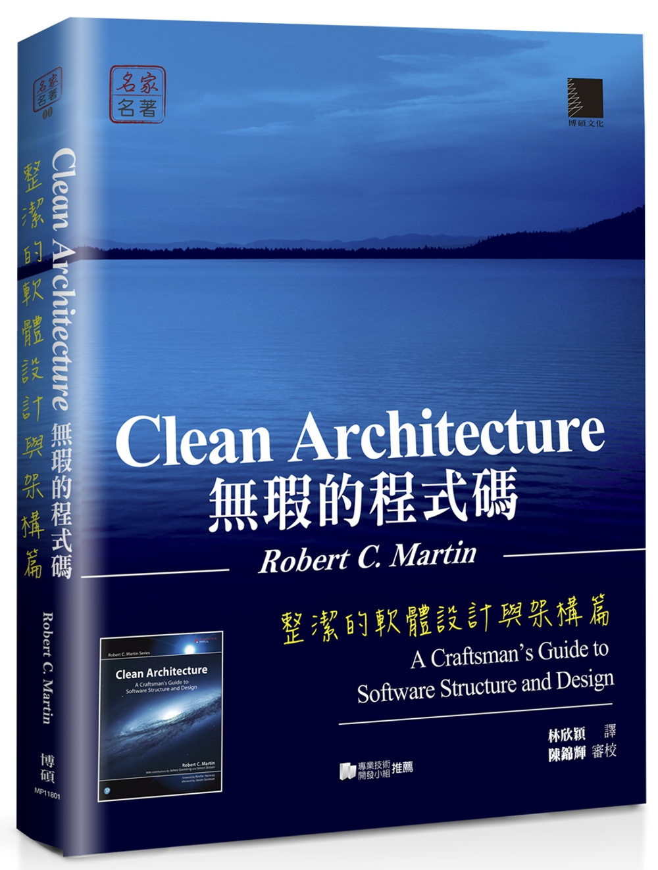 無瑕的程式碼:整潔的軟體設計與架構篇