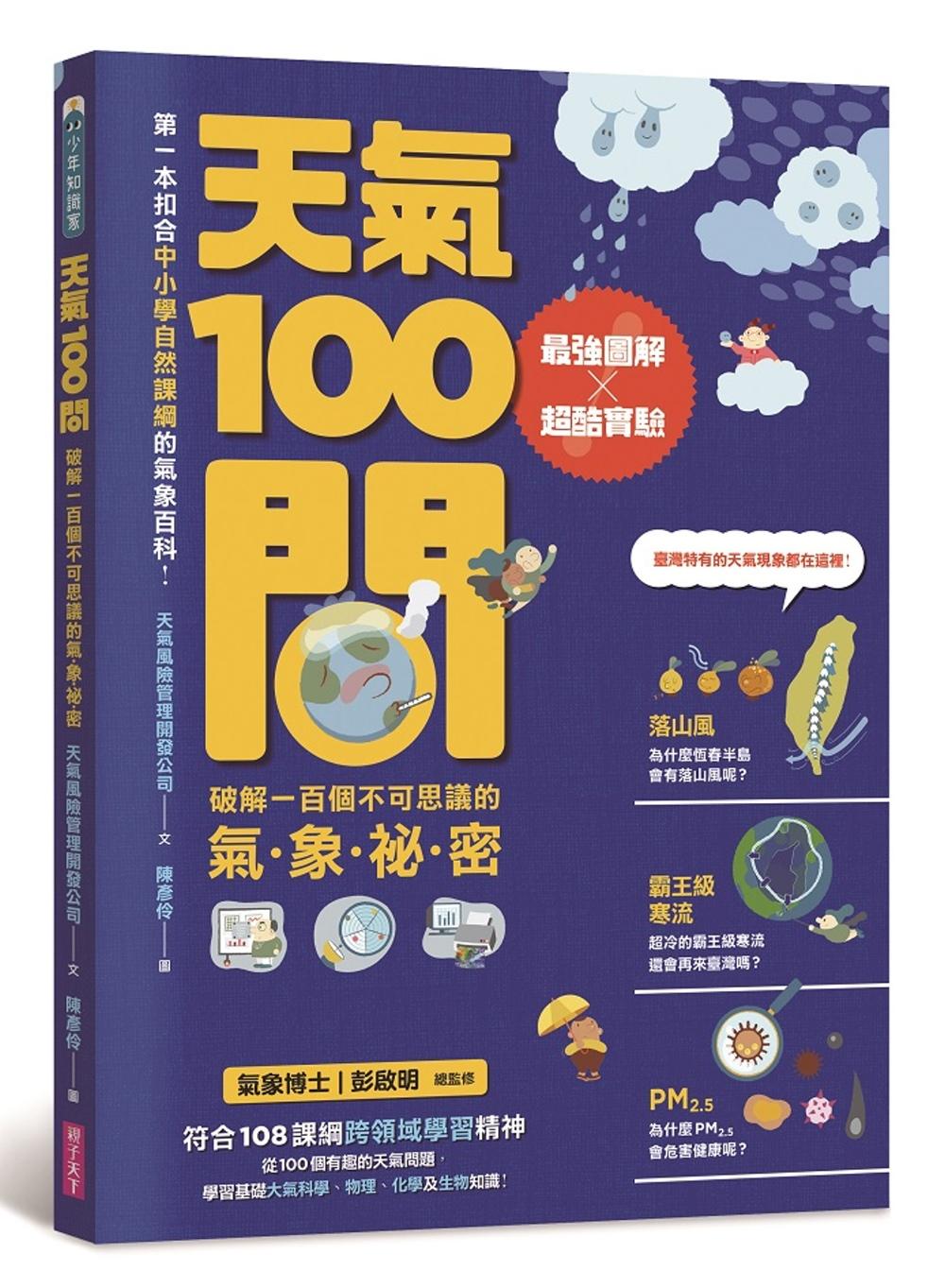 天氣100問:最強圖解X超酷實驗:破解一百個不可思議的氣象祕密