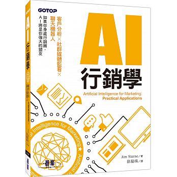 AI行銷學:客戶分析x社群媒體監看x聊天機器人