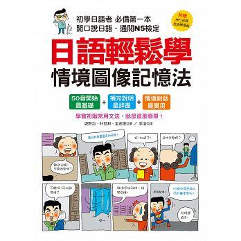 日語輕鬆學:情境圖像記憶法