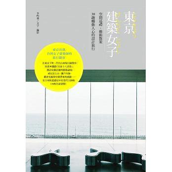 東京建築女子:空間巡禮、藝術散策-30趟觸動人心的設計旅行
