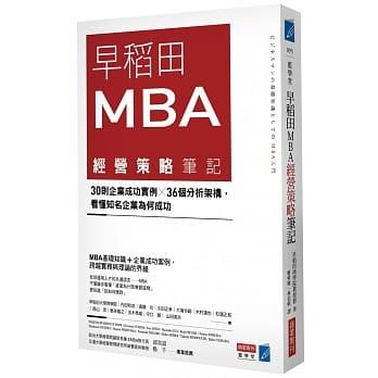早稻田MBA經營策略筆記:30則企業成功實例x36個分析架構-看懂知名企業為何成功