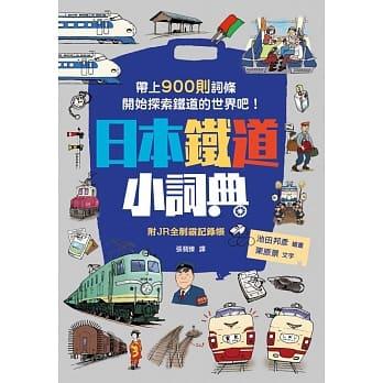 日本鐵道小詞典:帶上900則詞條開始探索鐵道的世界吧!