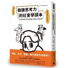 鍛鍊思考力的社會學讀本