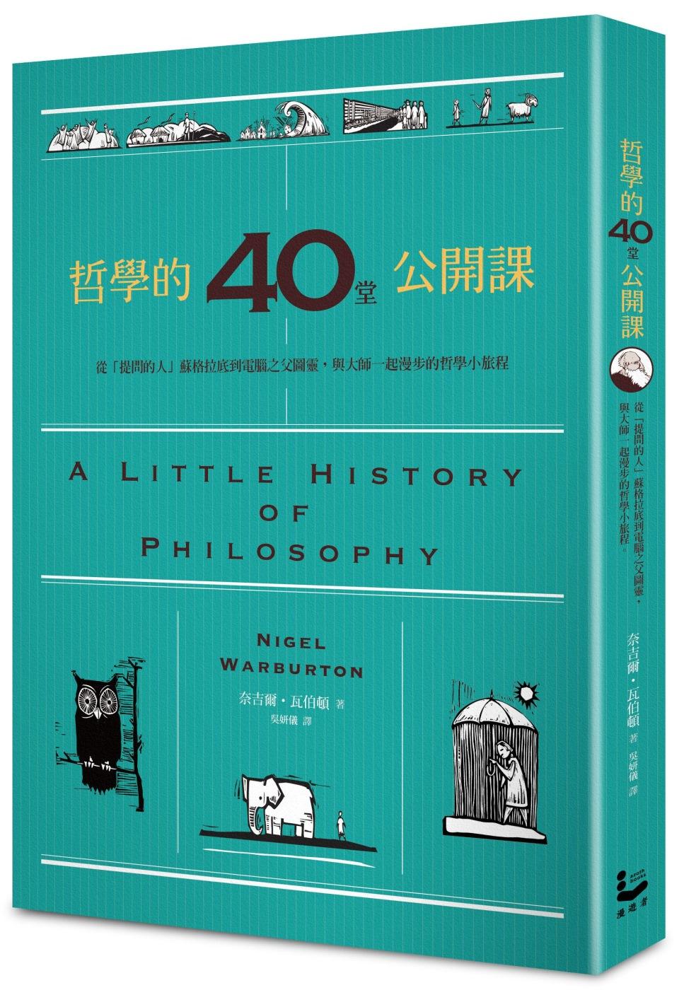 哲學的40堂公開課:從提問的人蘇格拉底到電腦之父圖靈- 與大師一起漫步的哲學小旅程