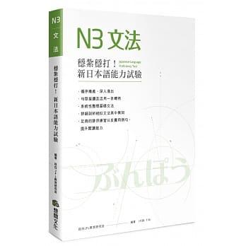 穩紮穩打!新日本語能力試驗N3文法