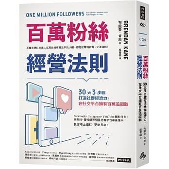 百萬粉絲經營法則:30天3步驟打造社群經濟力-在社交平台擁有百萬追蹤數