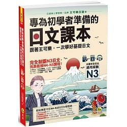 專為初學者準備的日文課本:跟著王可樂,一次學好基礎日文