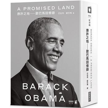 應許之地  :歐巴馬回憶錄
