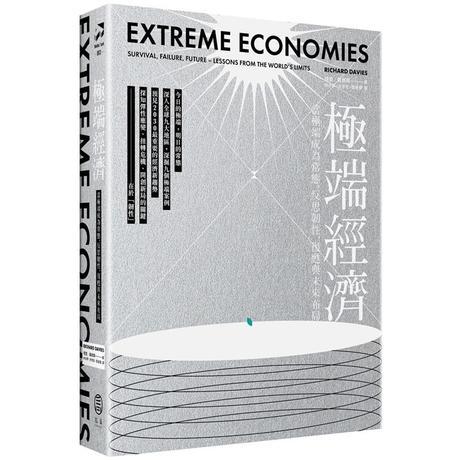 極端經濟:當極端成為常態,反思靭性、復甦與未來佈局
